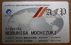 AFP(日本FP協会認定)ライセンスを取得