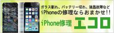 iPhone修理 エコロ