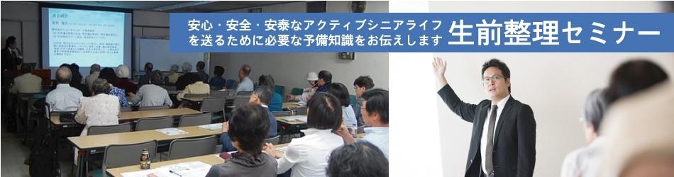 生前整理・遺品整理     セミナー講師のイメージ