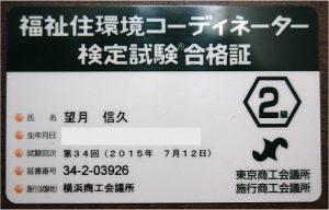福祉住環境コーディネーター検定資格合格証
